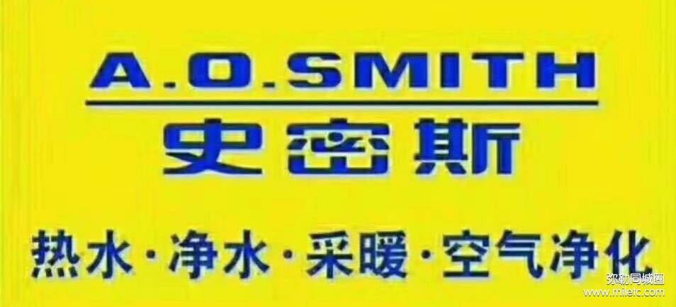 A.O.史密斯弥勒店