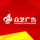 弥勒市众艺广告有限公司